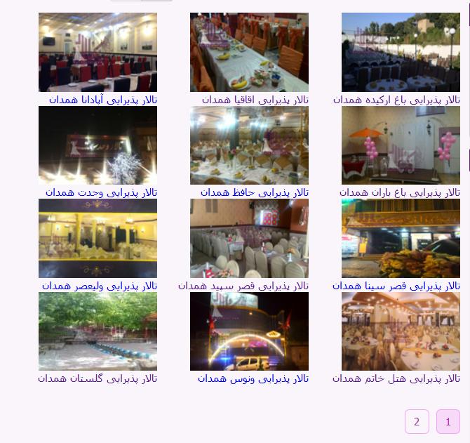 صفحه همه تالارها ** banktalar.com